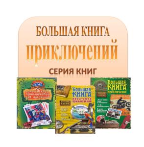 bolshaya-kniga-priklyuchenij