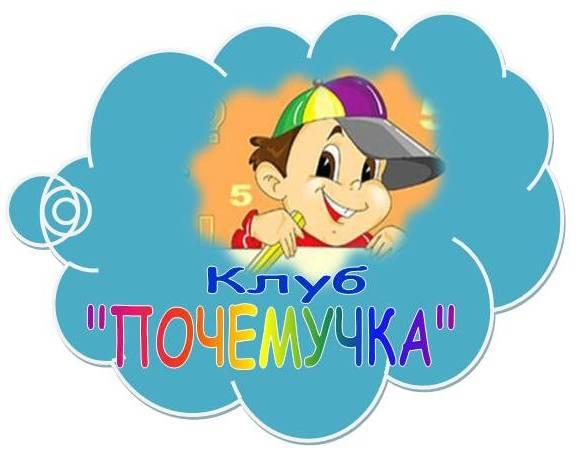 pochemuchka