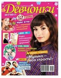 devchonki