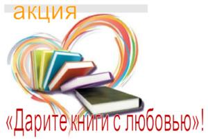 darite-knigi-s-lyubovyu